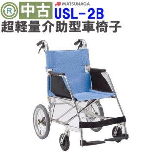 【中古車椅子】《Aランク》松永製作所 介助式車椅子 USL-2B  (WC-6763)