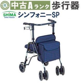 【中古歩行器】《Aランク》島製作所  シンフォニーSP(青)  (SHKSI101-BL)