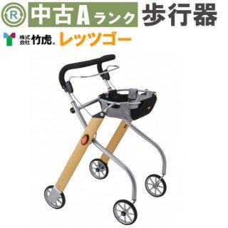 【中古歩行器】《Aランク》 竹虎ヒューマンケア  レッツゴー(SHKTA105)
