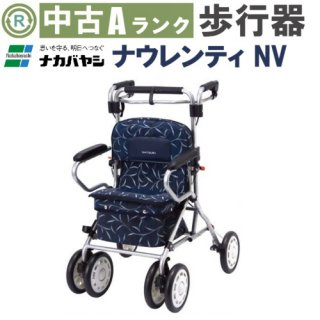 【中古歩行器】《Aランク》ナカバヤシ ナウレンティNV(SHKNK105)