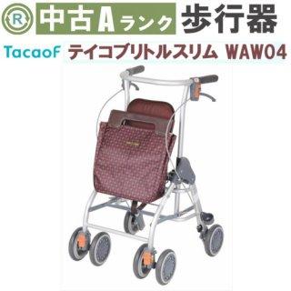 【中古歩行器】《Aランク》幸和製作所 テイコブリトルスリム WAW04 (SHKKW111)
