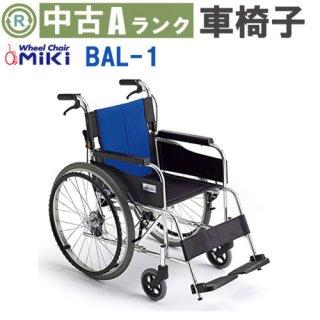 【中古車椅子】《Aランク》ミキ 介助式車椅子 BAL-1 (SWCMI245)