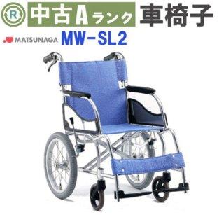 【中古車椅子】《Aランク》松永製作所 介助式車椅子 MW-SL2(SWCMA110)