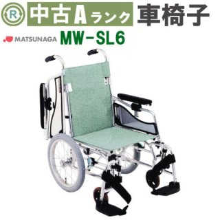 【中古車椅子】《Aランク》松永製作所 介助式車椅子 MW-SL6(SWCMA112)