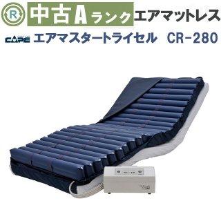 【Aランク 中古 エアマット】ケープ エアマスタートライセル CR-280 (SAMCCR280)