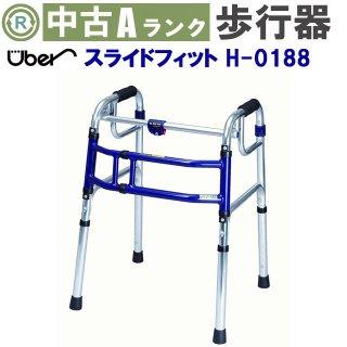 【Aランク品 中古 歩行器】ユーバ産業 スライドフィットHタイプ H-0188 (SHKUB103)