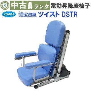 【Aランク 中古 昇降座椅子】コムラ製作所 独立宣言 ツイスト (SOTCM104)