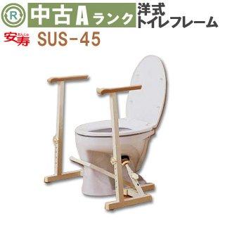 【Aランク 中古 手すり】アロン化成 洋式トイレ用フレーム SUS-45(SOTAR112)