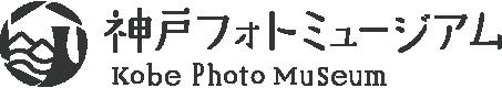 神戸フォトミュージアム