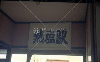 熱塩駅 国鉄日中線 平成5 1993