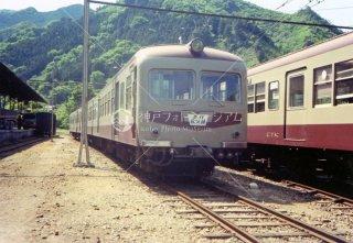 秩父鉄道 秩父本線 三峰口 昭和56年1981