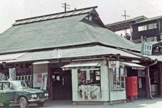 日野駅 中央本線 昭和42 1967