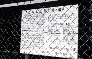 飯山駅蒸気機関車の由来 昭和53 1978.7