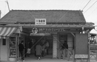 関西本線近畿日本鉄道 名古屋線 弥富駅 旧駅舎 昭和43 1968