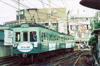 京阪 三条駅 平成9 1997.10