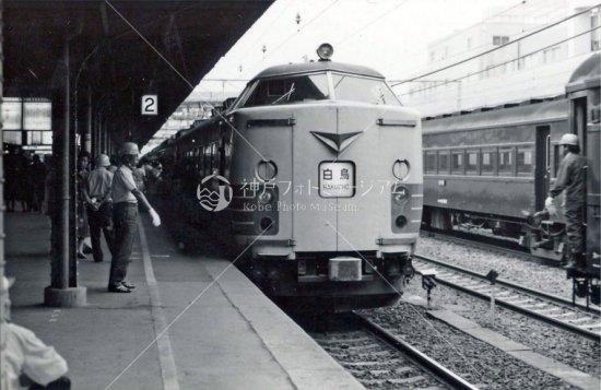 国鉄 京都発着 特急 白鳥 昭和53年 1978年 - 神戸フォトミュージアム