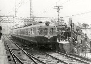 阪神 特急 昭和30年代