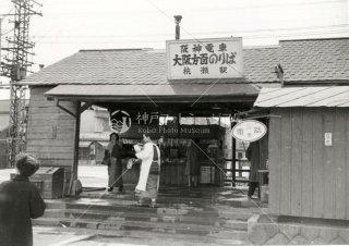 阪神 杭瀬駅