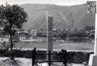 錦帯橋 鵜飼の碑 昭和30年頃