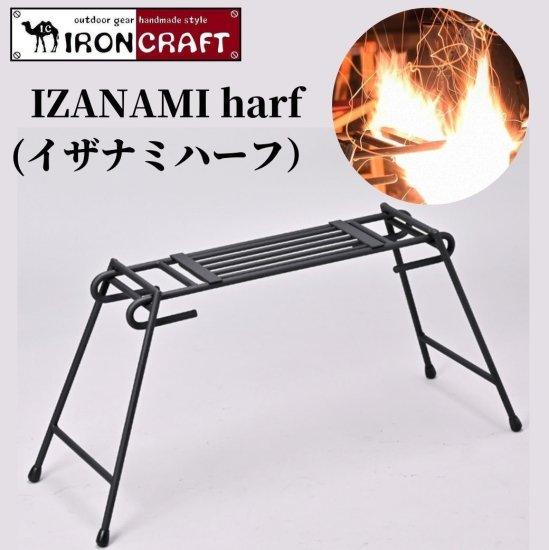 ファイヤーグリル  アイアンクラフト  IZANAMI-half  イザナミ-ハーフ