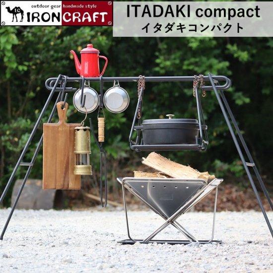 アイアンクラフト ITADAKI compact  イタダキ コンパクト