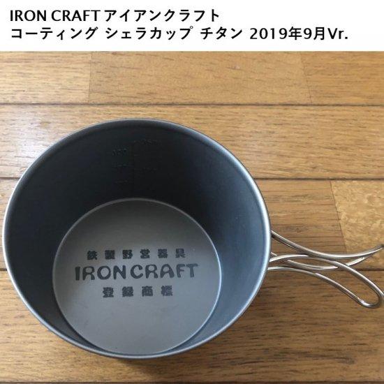 シェラカップ IRON CRAFT アイアンクラフト コーティングシェラカップ(チタン)
