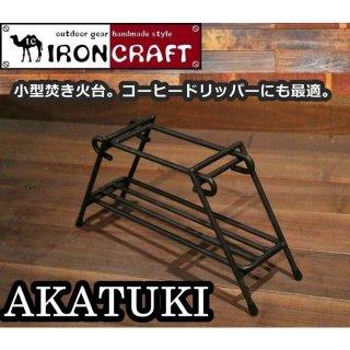 アイアンクラフト AKATUKI アカツキ