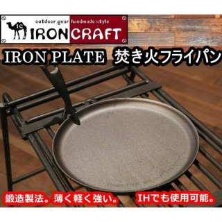IRONCRAFT アイアンクラフト IRON PLATE  焚き火フライパン