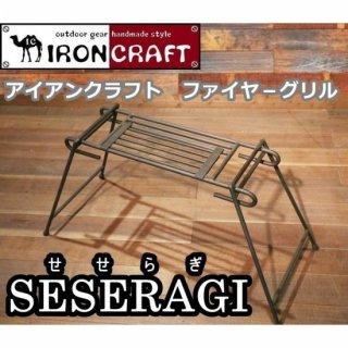 IRONCRAFT アイアンクラフト SESERAGI セセラギ
