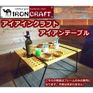 IRONCRAFT アイアンクラフト  アイアンテーブル フレームのみ