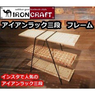 IRONCRAFT アイアンクラフト  アイアンラック 三段 フレーム