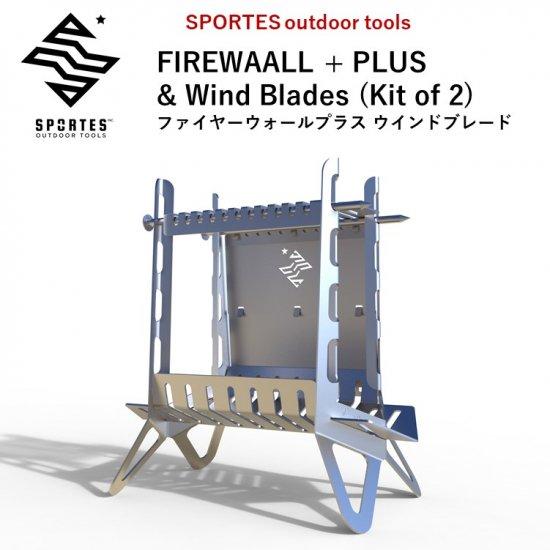 スポルテスアウトドアツールズ FIREWAALL+PLUS&Wind Blades (Kit of 2) FIREWAALL+PLUS ファイヤーウォールプラス ウインドブレード(2枚組)