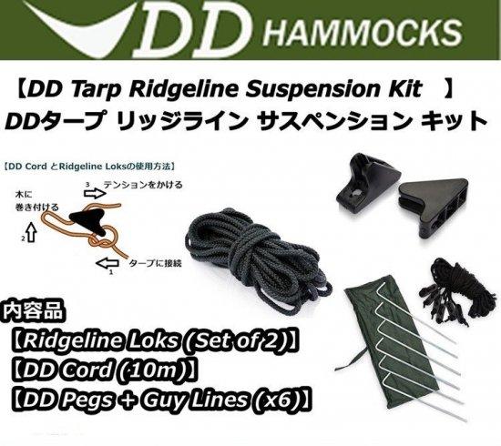 DD Tarp Ridgeline Suspension Kit タープ リッジライン サスペンション キット