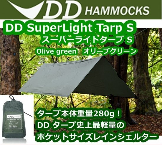 DD SuperLight Tarp S スーパーライトタープ S - Olive green オリーブグリーン
