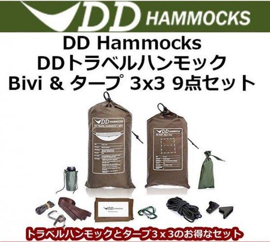 DD トラベルハンモック & タープ3x3 コヨーテブラウン 9点セット