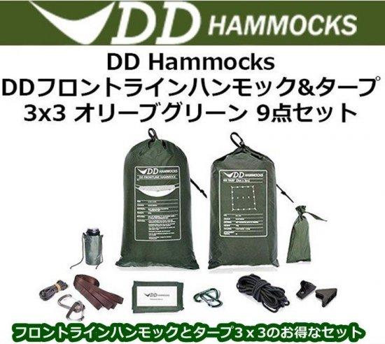DD フロントラインハンモック & タープ 3x3 オリーブグリーン 9点セット