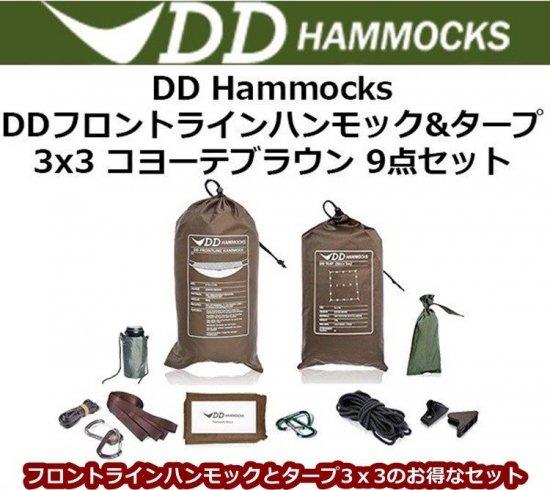 DD フロントラインハンモック & タープ3x3 コヨーテブラウン 9点セット