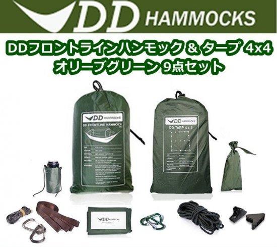 DD フロントラインハンモック & タープ4x4 オリーブグリーン 9点セット