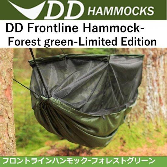 DD Frontline Hammock フロントラインハンモック- Forest green-Limited Edition フォレストグリーン リミッテドエディション 限定版