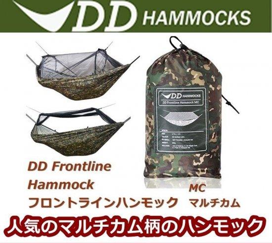 DD Frontline Hammock フロントラインハンモック - MC マルチカム