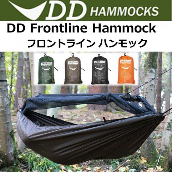 DD Frontline Hammock フロントラインハンモック