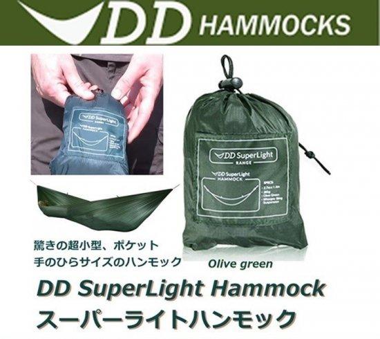 DD SuperLight Hammock スーパーライト ハンモック
