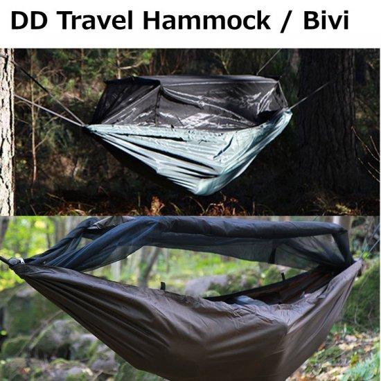 DD Travel Hammock / Bivi トラベルハンモック / ビビ
