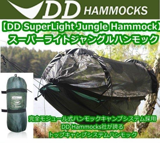 DD SuperLight Jungle Hammock スーパーライト ジャングル ハンモック