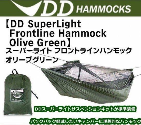 DD SuperLight - Frontline Hammock - Olive Green スーパーライト フロントライン ハンモック - オリーブグリーン