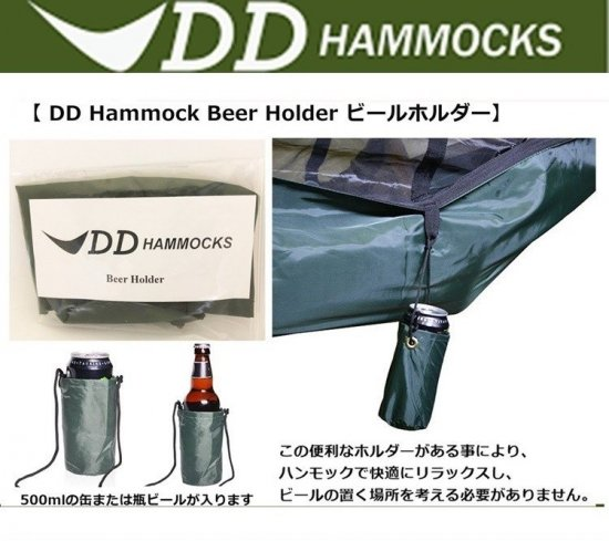 DD Hammock Beer Holder ビールホルダー ハンモックで使えるドリンクホルダー