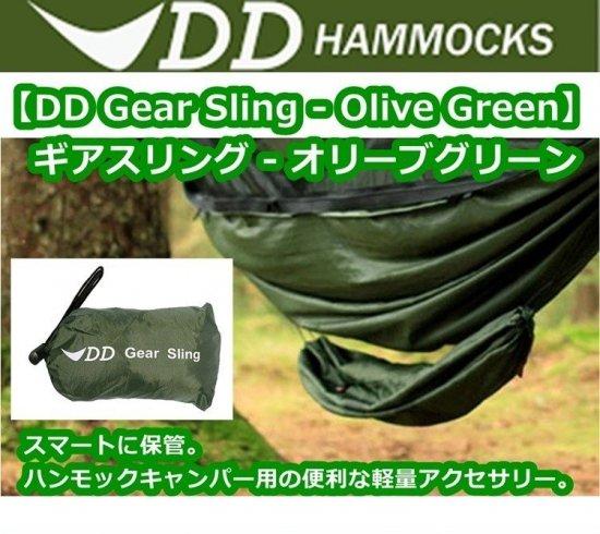 DD Gear Sling - Olive Green ギアスリング - オリーブグリーン