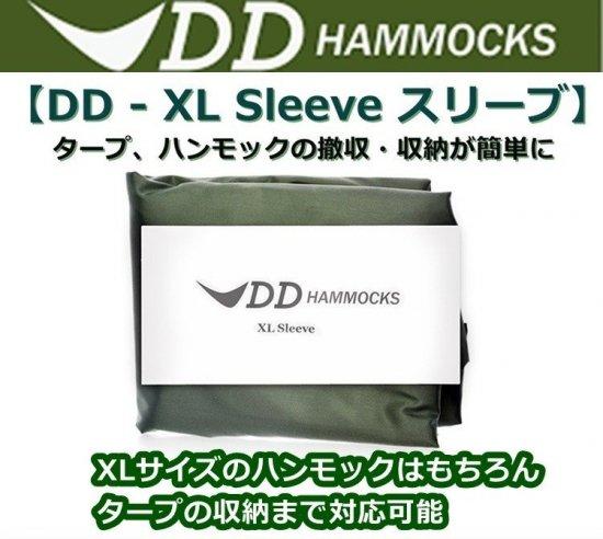 DD-XL Sleeve スリーブ Olive green オリーブグリーン