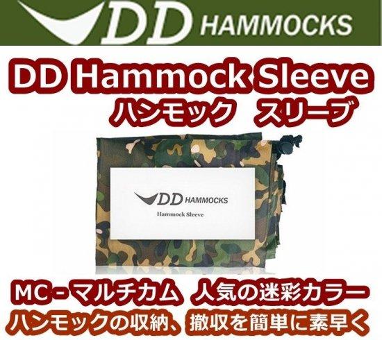 DD Hammock Sleeve ハンモックスリーブ  MC マルチカム