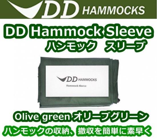 DD Hammock Sleeve ハンモックスリーブ